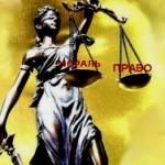 Право без морали