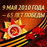 К 65-летию со Дня Победы