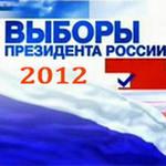 Выборов в 2012 не будет