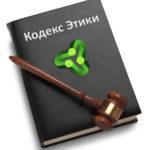 Кодекс профессиональной этики