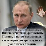 Почему боятся Путина