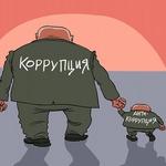 О коррупции