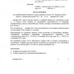 Заявление ответчика на несогласие с исковыми требованиями