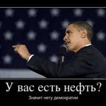 Путин бросил вызов Обаме