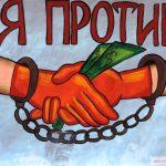 Против коррупции