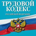 Трудовое право в Российской Федерации