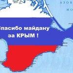 Я из Крыма