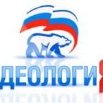 Война в России, Идеология, Политические элиты,