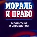 Правосудие по-российски