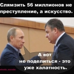 Цель - Президент РФ