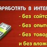 Заработать в Интернете. Обзор Вип.пром.нет