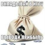 Экономические ловушки