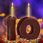 Сайту 10 лет