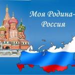 Неразгаданная Россия