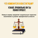 Конституция. Важность поправок