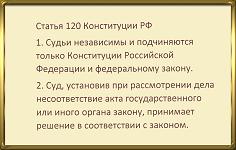Судебная власть в России