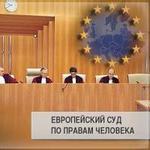 Генеральная прокуратура в ЕСПЧ